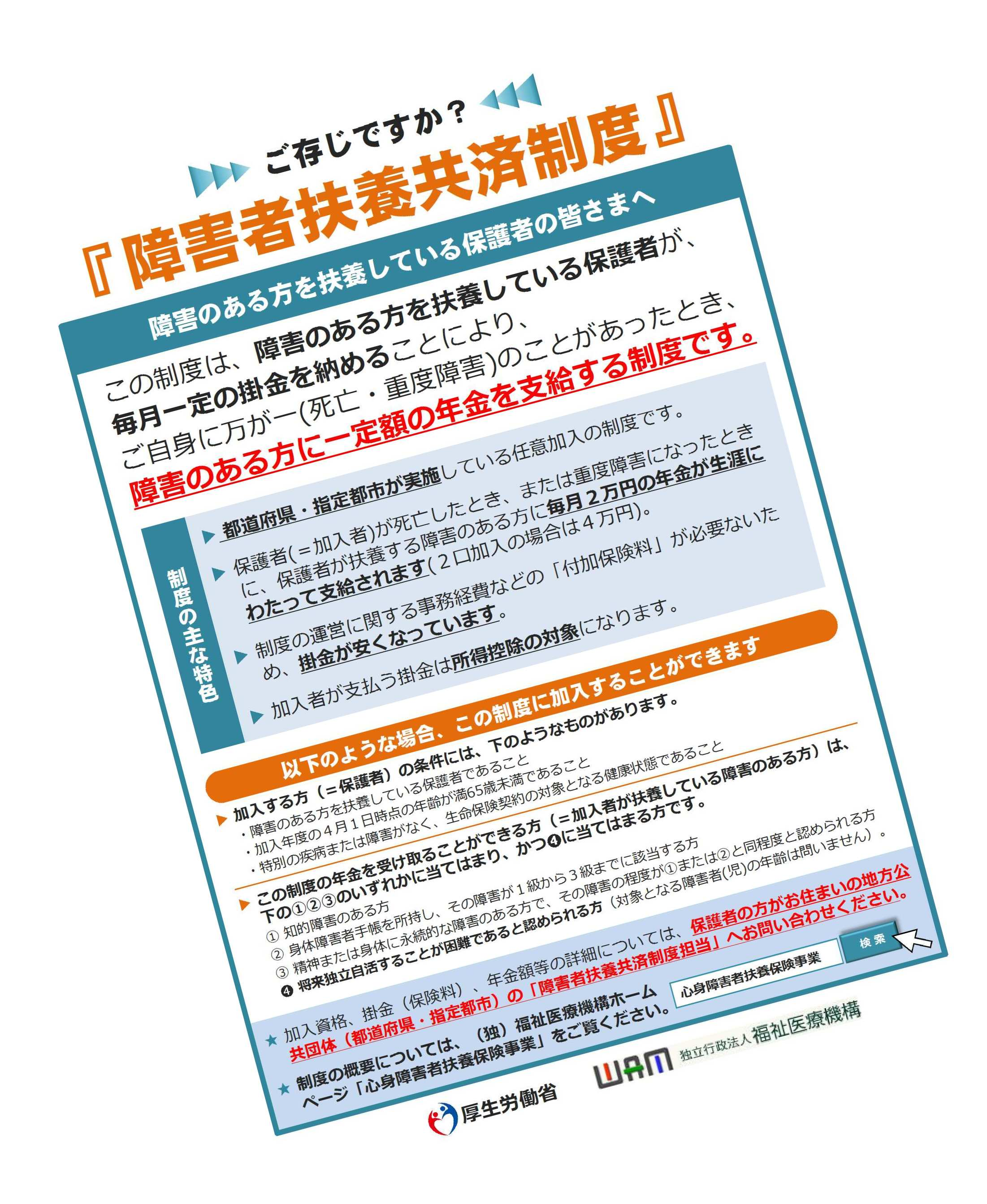 心身障害者扶養保険ポスター