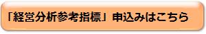 経営指標申込ボタン
