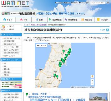 「東日本大震災関連情報」のキャプチャー画像