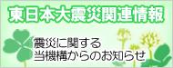 東日本大震災関連情報ページへ