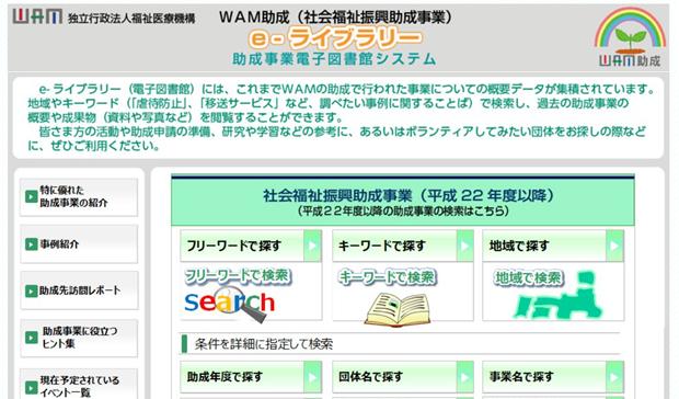 WAM助成e-ライブラリー(電子図書館システム)