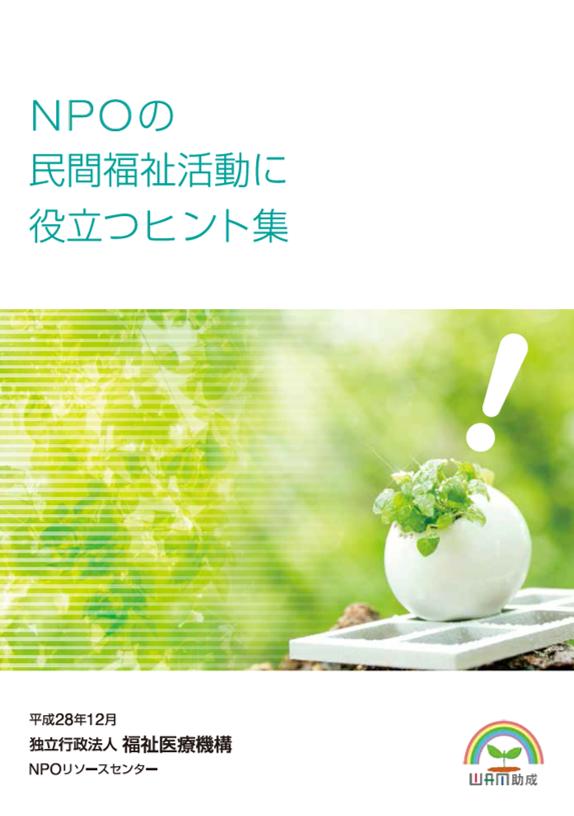 NPOの民間福祉活動に役立つヒント集 表紙